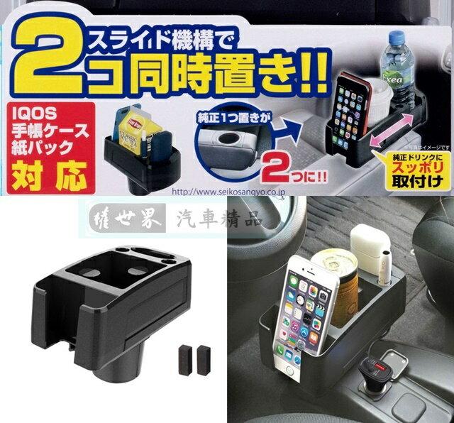 權世界@汽車用品 日本SEIKO 杯架式固定 收納置物架 手機架 飲料雙杯架 EB-204