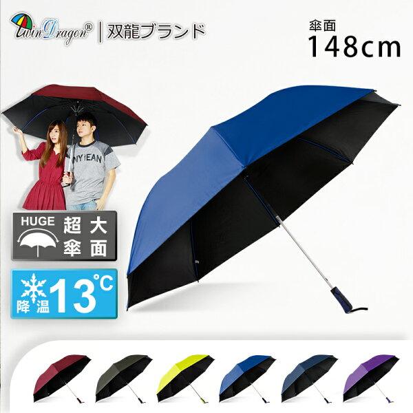 【雙龍牌】大王冷靜自動折傘黑膠自動傘(超撥水降溫晴雨傘B6535)