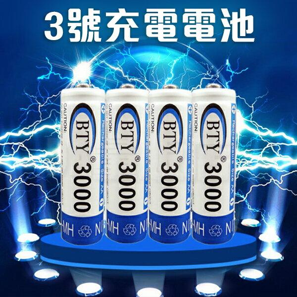 【4顆裝】3號 充電電池 AA電池 3000mAh 大容量 1.2V AA Ni / MH  三號電池 鎳氫電池 持久耐用(19-443) 2