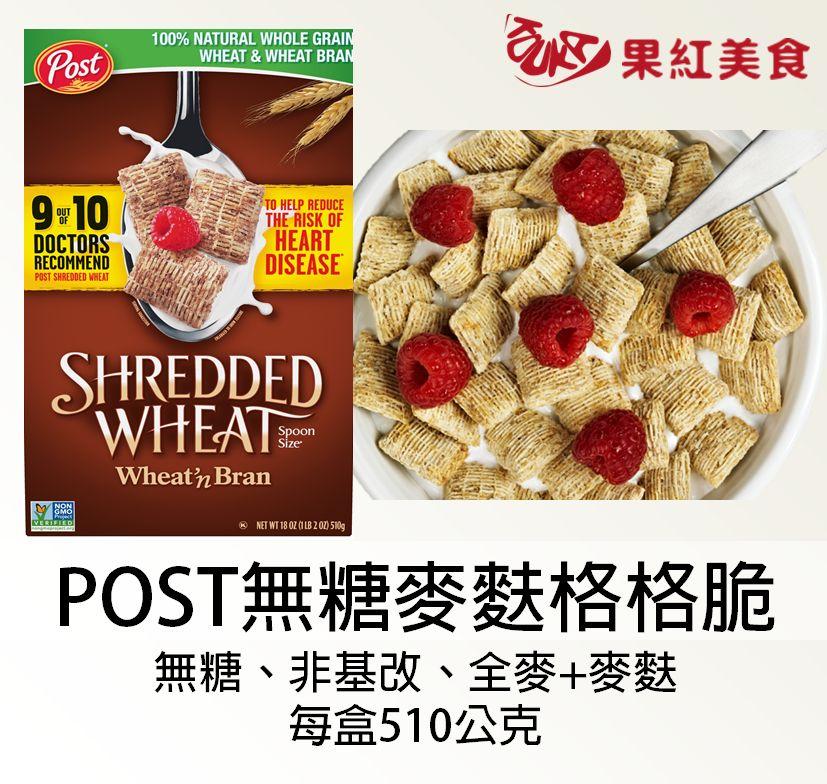 POST無糖麥麩格格脆穀物早餐麥片 510g 脆燕麥麩麥果