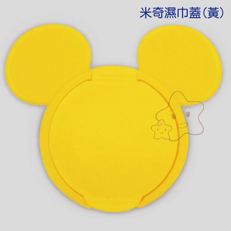 【大成婦嬰】日本超人氣 Disney (米奇)系列 重覆黏濕紙巾專用盒蓋(1入) 隨機出貨 2