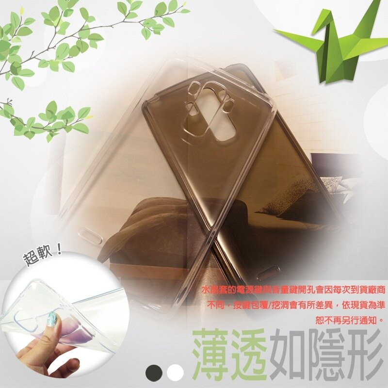 LG G4 Stylus H630   水晶系列 超薄隱形軟殼/透明清水套/矽膠透明背蓋