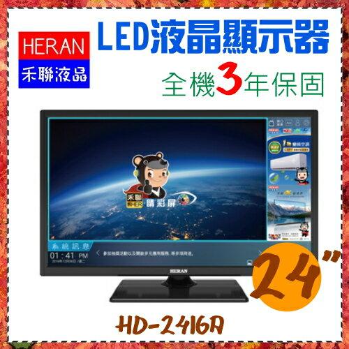 【HERAN禾聯】24吋 LED液晶顯示器+視訊盒 內附安卓聯網《HD-24I6A》全機三年保固
