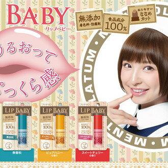 日本曼秀雷敦Lip Baby 嬰兒護唇膏(無香味/蜂蜜/櫻桃)4g 100%食品級配方【N200333】