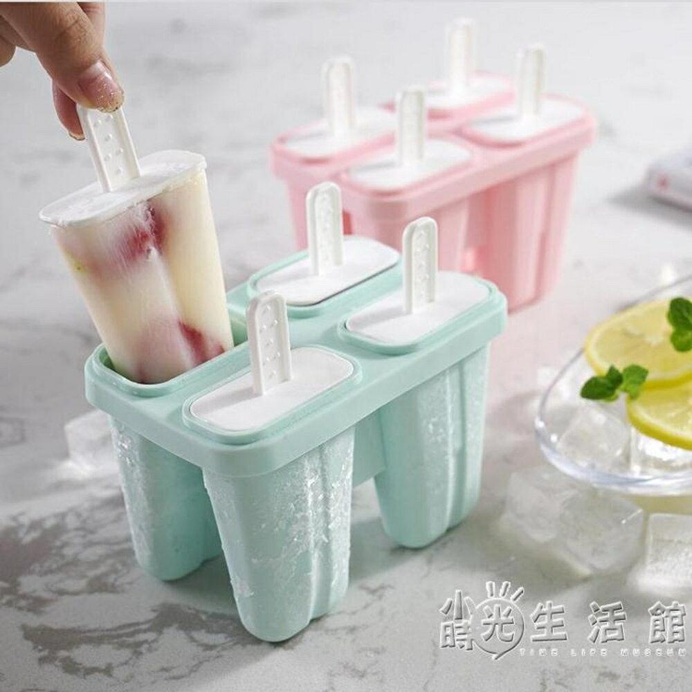創意自制家用冰塊硅膠冰棍雪糕模具凍冰棒冰糕冰格做冰淇淋模型 一米陽光 1