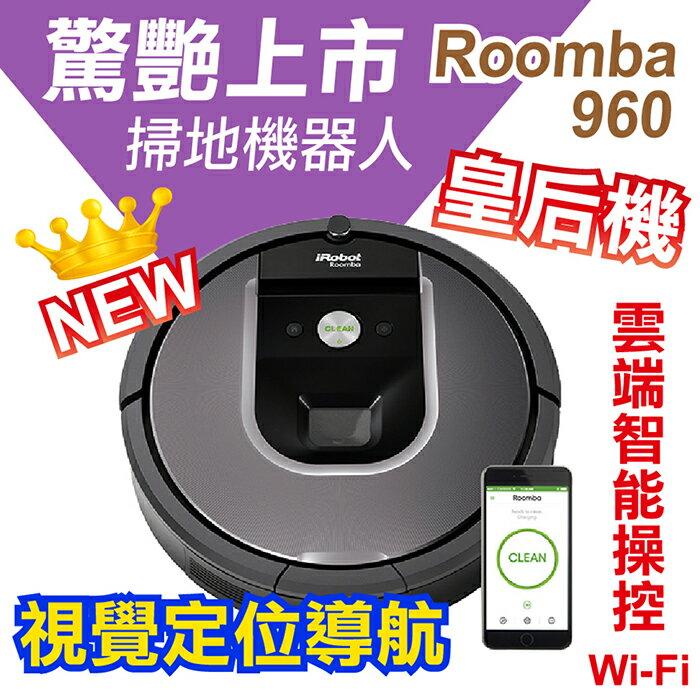 【連假限定破盤價】 地表最強悍掃地機iRobot Roomba 960 旗艦型吸塵器-贈濾網3片+邊刷3支..等贈品