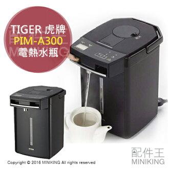【配件王】日本代購 TIGER 虎牌 PIM-A300 電熱水瓶 熱水壺 開飲機 蒸氣VE節電 3公升