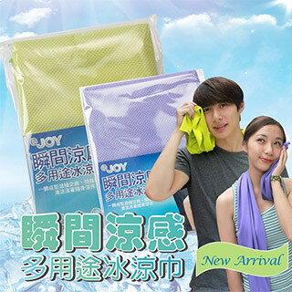 【JH-JOY】瞬間涼感多用途冰涼巾-台灣製造柔軟好用