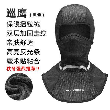 騎行頭套冬季男女保暖面罩護臉防風防寒摩托車自行車裝備『J9856』