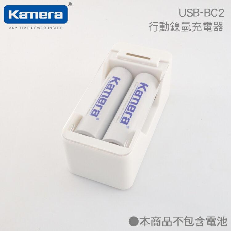 佳美能 Kamera USB-BC2 行動鎳氫充電器 雙充 隨身充電器 快速 三號 四號 3號 4號 電池充電器