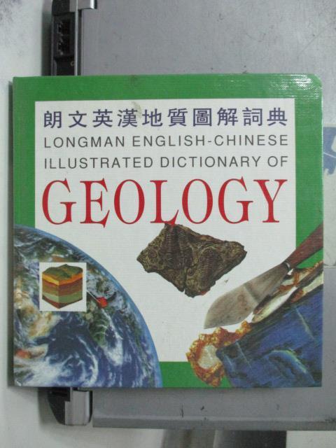 【書寶二手書T7/字典_ODB】朗文英漢地質圖解詞典_Librarie Du Liban