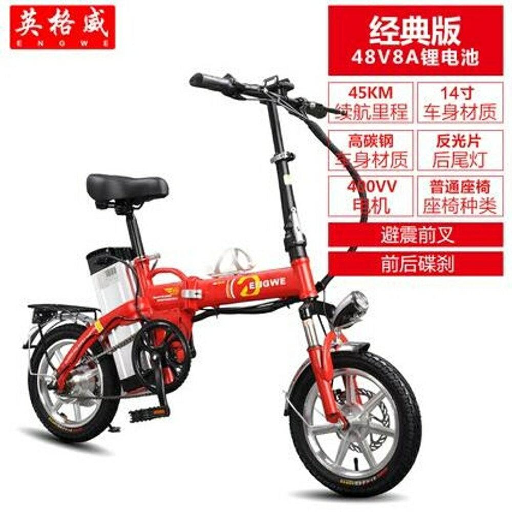 英格威折疊式電動車自行車電瓶車男女性成人代駕司機專用王鋰電池 MKS免運 清涼一夏钜惠