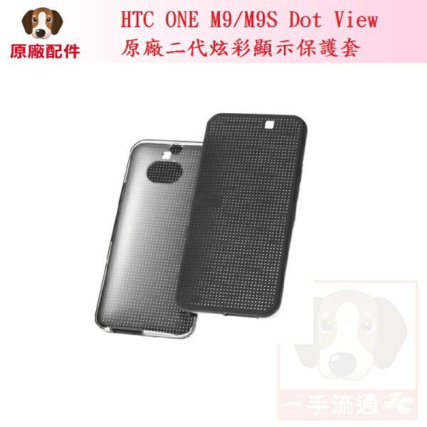 HTCONEM9M9SDotView原廠二代炫彩顯示保護套