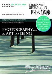 攝影師的四大修練:打破規則的觀察、想像、表現、視覺 ,拍出大師級作品
