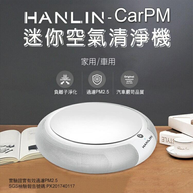 HANLIN-CarPM 家用/車用 SGS認證 迷你空氣清淨機【風雅小舖】
