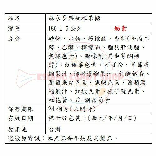 〚森永〛多樂福水果糖 - 多樂福 / 台灣特產水果180g 1