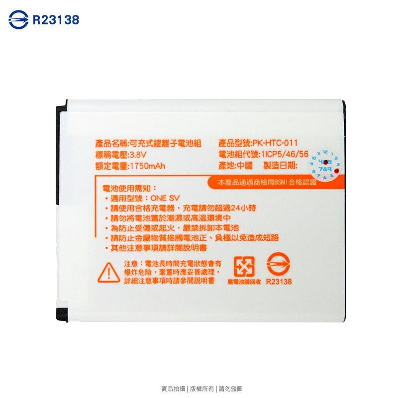 HTC One SC/SV  T528D  鋰電池 1750mAh/ONE SV C520E/ONE ST T528t/Desire L T528E/Desire 500 Z4