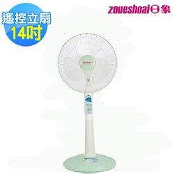 【日象 zoueshoai】14吋微電腦遙控立扇 ZOF-1498