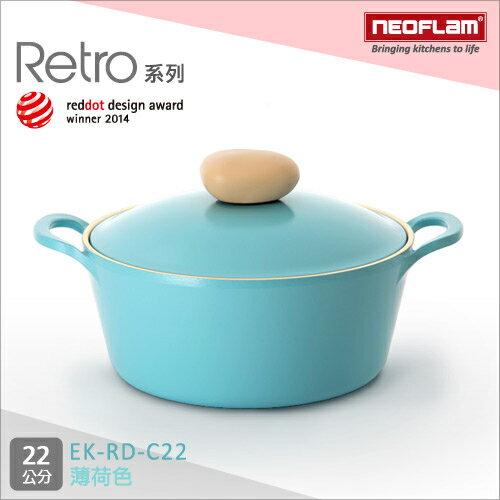 快樂老爹:【韓國NEOFLAM】Retro系列22cm陶瓷不沾湯鍋+陶瓷塗層鍋蓋EK-RD-C22