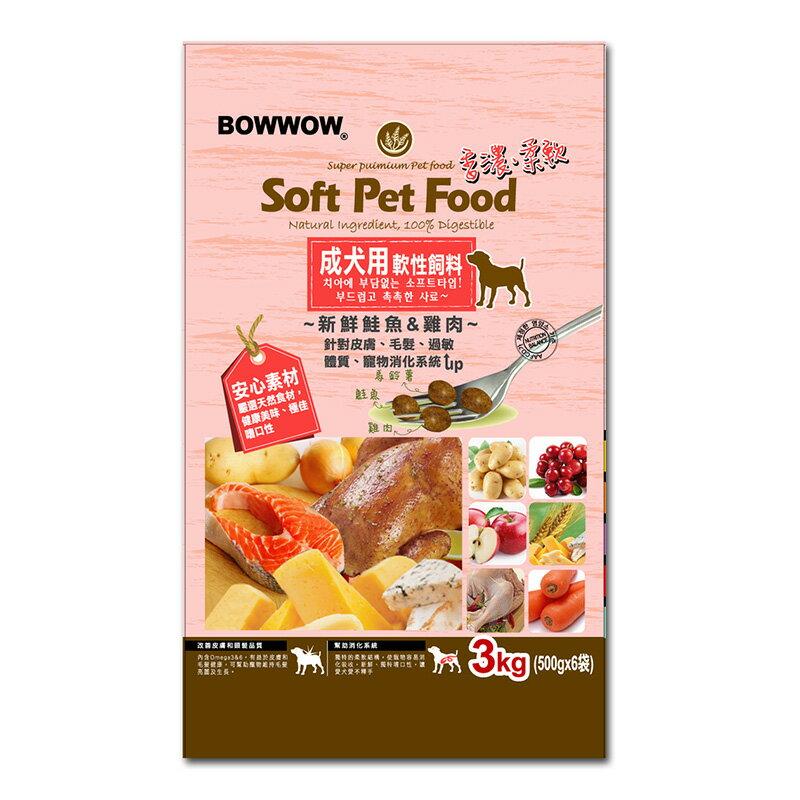 韓國BowWow 成犬用軟性飼料軟飼料 3kg-2款口味 1