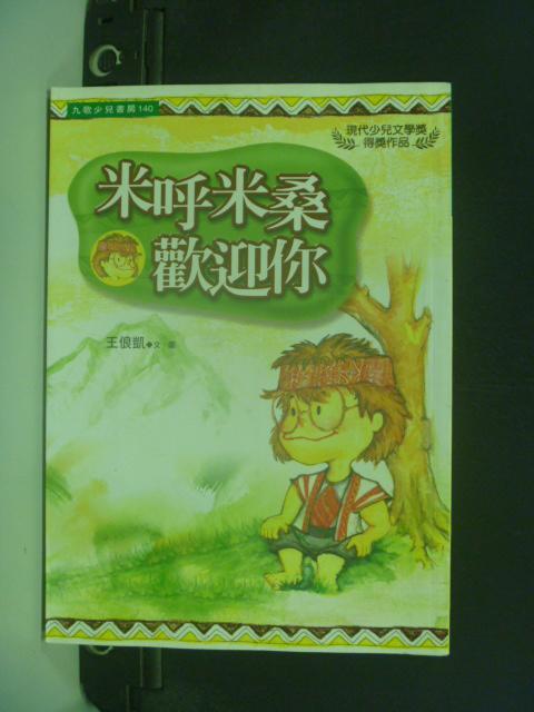 【書寶二手書T9/兒童文學_GBB】米呼米桑‧歡迎你_王俍凱/著