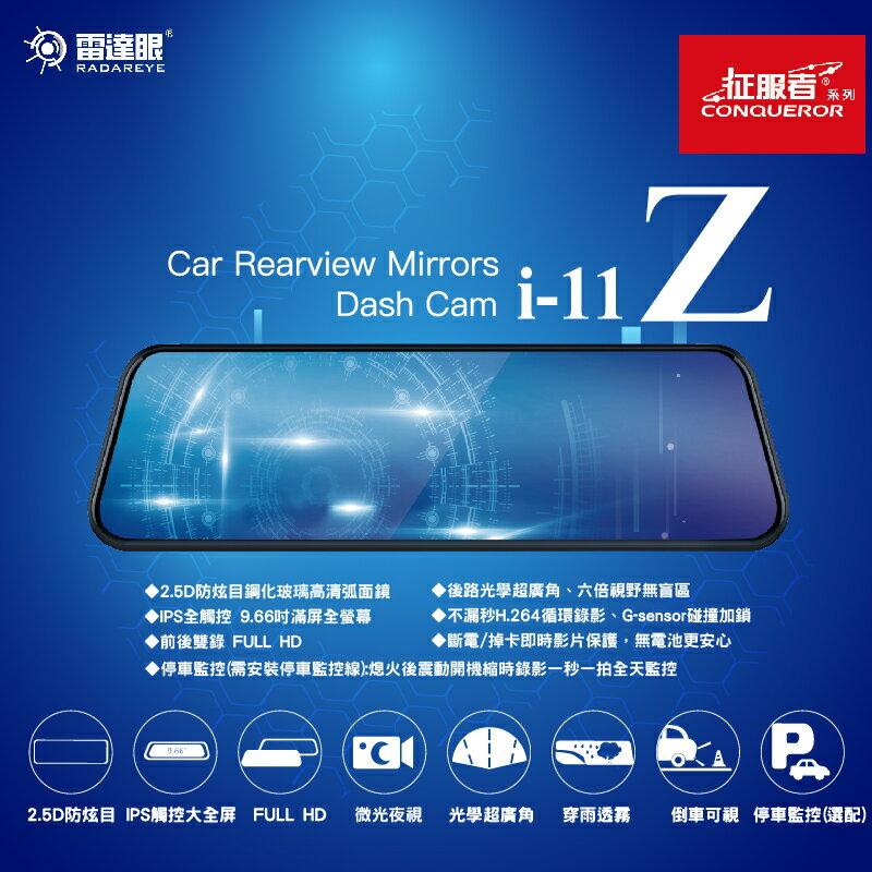 送32G卡+3孔擴充『 征服者雷達眼 i11-Z 』流媒體超廣角電子後視鏡/行車紀錄器/前後雙鏡頭/F2.0/觸控螢幕/倒車顯影/另售響尾蛇FN-868