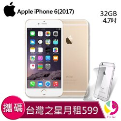Apple iPhone 6 32GB攜碼至台灣之星 4G 月繳599手機$ 4490元 【贈9H鋼化玻璃保護貼*1+氣墊空壓殼*1】