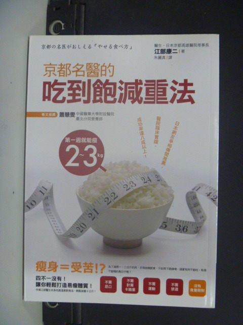 【書寶二手書T5/美容_GJH】京都名醫的吃到飽減重法_江部康二