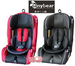 tonybear 凱帝兒童成長型汽車座椅TB-1031 蜂巢式透氣布料,頭靠多段調整,椅背服貼度可調