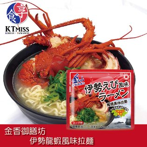 KTMiss:【KTmiss】金香御膳坊-伊勢龍蝦風味拉麵
