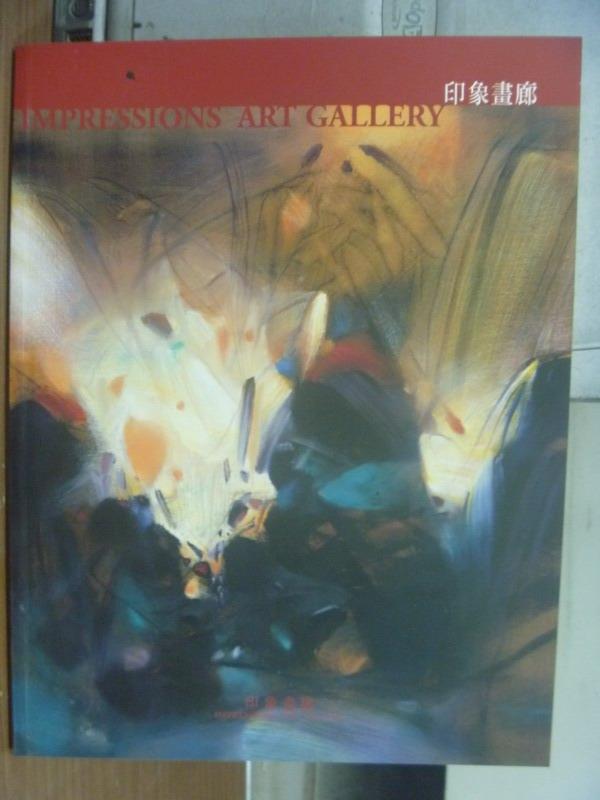 【書寶二手書T2/收藏_QMI】Impressions art gallery_印象畫廊