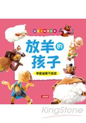放羊的孩子-紙黏土寓言故事