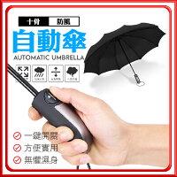 摺疊雨傘推薦到【加強十骨更堅固-自動摺疊雨傘】一鍵自動開收傘 反向傘 抗強風 自動傘 摺疊傘 雨傘 折傘 傘【DE165】就在嘟嘟屋推薦摺疊雨傘