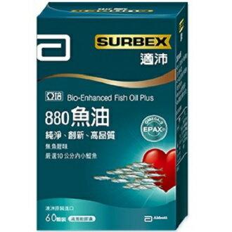 【亞培】適沛 880魚油