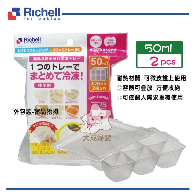 【大成婦嬰】Richell 利其爾 離乳食連裝盒50ml(6格2入)49090 微波食品保鮮盒 分裝盒 0
