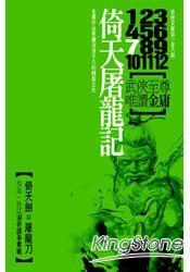 倚天屠龍記(共8冊)新修文庫版(不分售) - 限時優惠好康折扣
