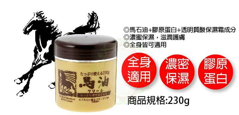 【WOW】馬油乳霜EX 230g