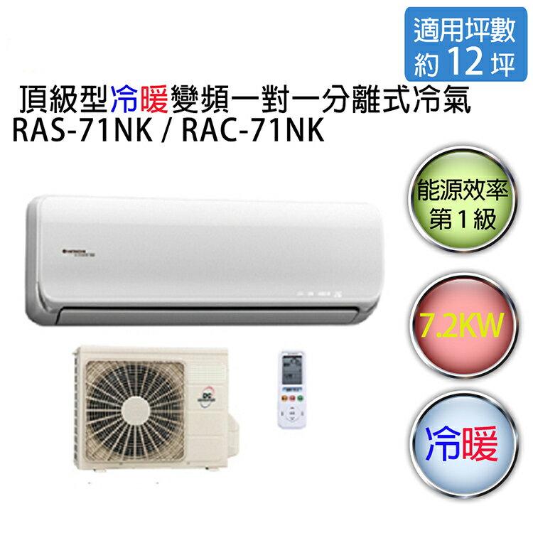 【12期分期0%】【HITACHI】日立頂級型 1對1 變頻 冷暖空調冷氣 RAS-71NK / RAC-71NK(適用坪數約11-12坪、7.2KW)