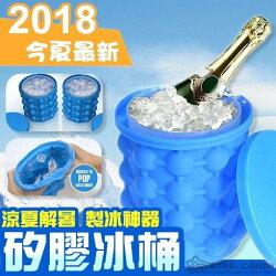 ((大號)) 矽膠冰桶 極夏魔冰桶 製冰桶 冰桶 ice genie saving ice 製冰神器 風扇 水冷扇 出國 旅遊 旅行 冰箱 冰塊 【A06】