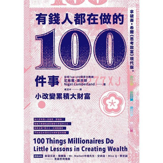 有錢人都在做的100件事:小改變累積大財富 1