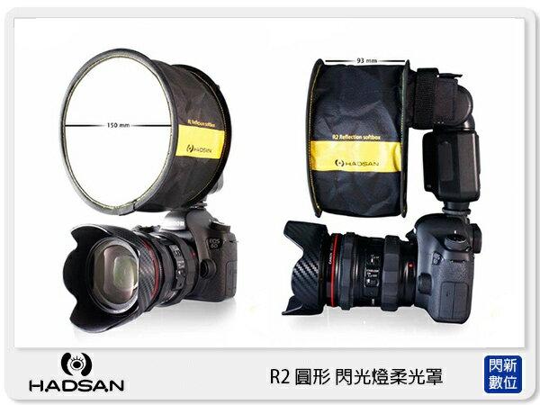 HADSAN R2 圓形 閃光燈柔光罩 可摺疊收納 閃燈 柔光幕 (公司貨)