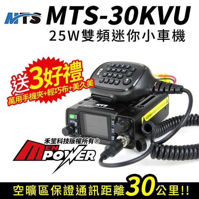 【送3好禮】MTS MTS-30KVU 25W 迷你小車機 車機 雙頻雙待 雙顯示 MTS30KVU【禾笙科技】