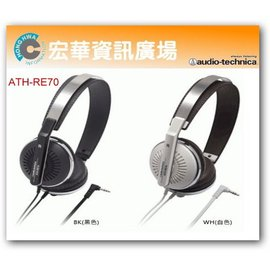 <br/><br/>  ATH-RE70 經典復古風格攜帶式頭戴耳機(鐵三角公司貨)<br/><br/>