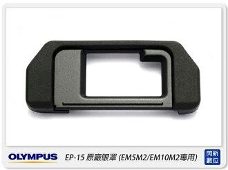 OLYMPUS EP-15 原廠 眼罩(EP15,EM5 Mark II/EM10 Mark II 專用)