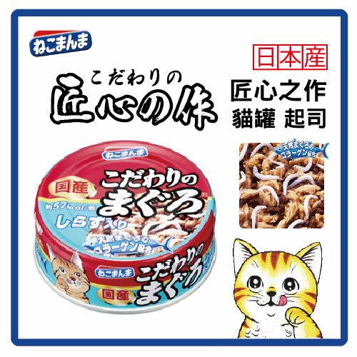 【力奇】日本國產-匠心之作-貓罐-吻仔魚口味 80g-48元>可超取(C002E44)