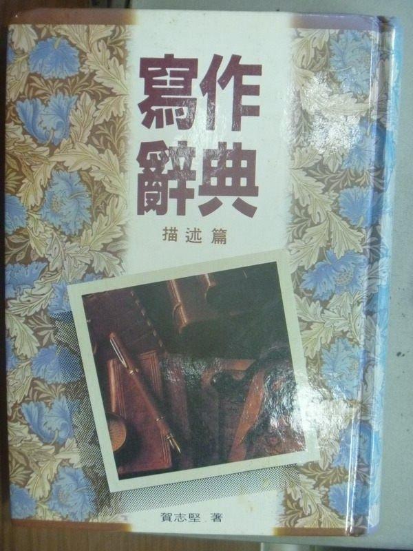 【書寶二手書T3/進修考試_ICT】寫作辭典_描述篇_賀志堅