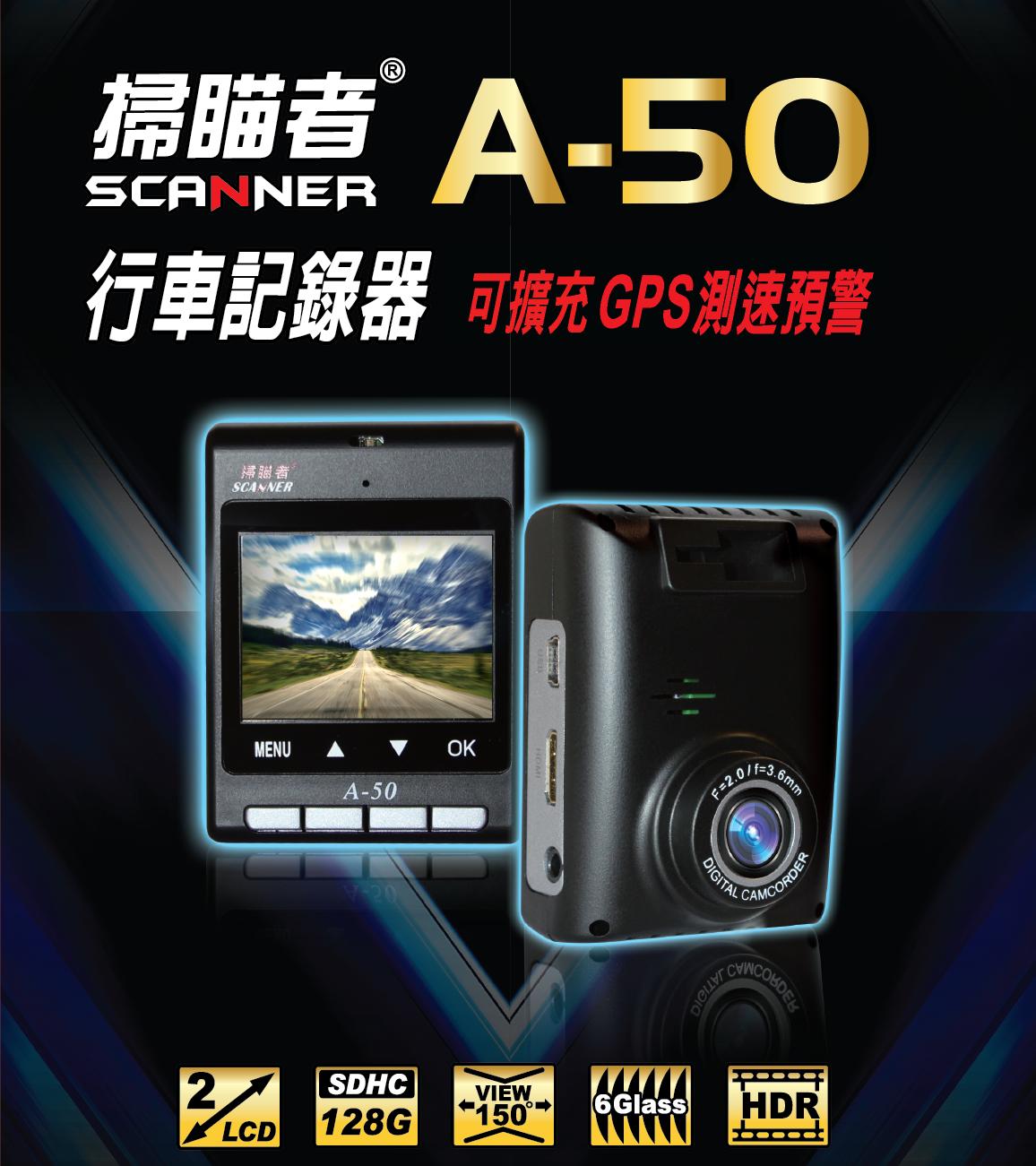 ☆育誠科技☆送32G卡+3孔『掃瞄者 A-50 行車記錄器版』掃描者A50行車紀錄器/HDR/150度/6玻/極限畫質2560*1080/台灣製/另售Vico-Marcus4X