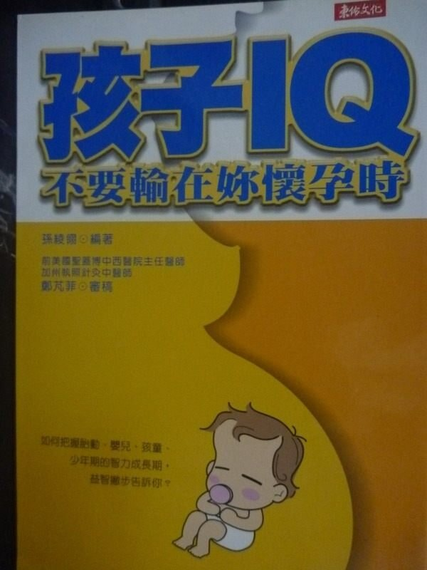【書寶二手書T5/保健_GBI】孩子IQ,不要輸在妳懷孕時_孫綾翎