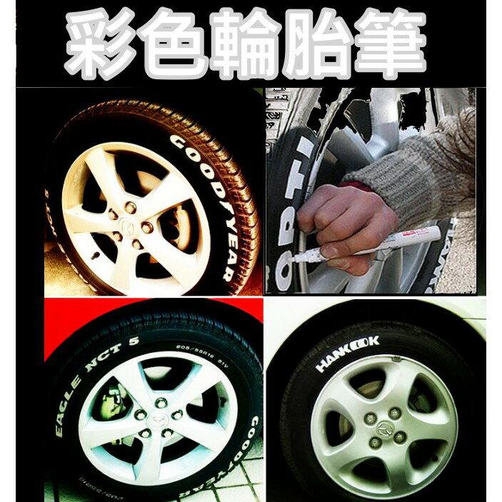 輪胎筆 輪胎上色 筆 鞋子彩繪筆 油漆筆 補漆筆 塗鴉 彩繪 輪胎 機車 汽車 個性化【STHM28】