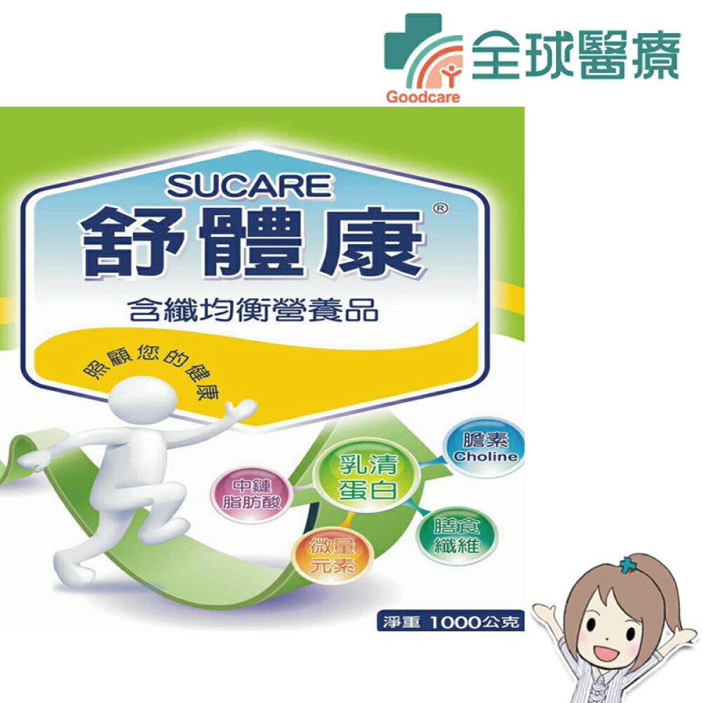 [加贈2包]舒體康 含纖均衡營養品 1Kg/包 x12包/箱